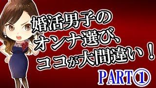 婚活男子のオンナ選び、ココが大間違い!PART① - YouTube