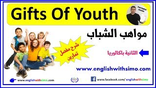 Gifts of Youth Vocabulary Second Year Baccalaureate (درس مواهب الشباب) By English With Simo