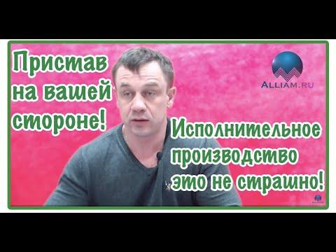 46 ст гк 229 ФЗ ПРИСТАВ ПЕРЕСТАЛ ВЗЫСКИВАТЬ   Как не платить кредит   Кузнецов   Аллиам