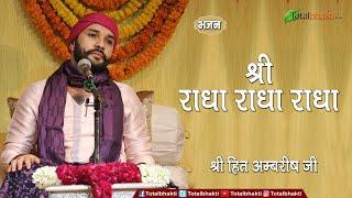 Shree Hita Ambrish Ji  Shri Radha Radha Radha