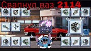 Drag Racing:Уличные Гонки - Свапнул ваз 2114 GVR