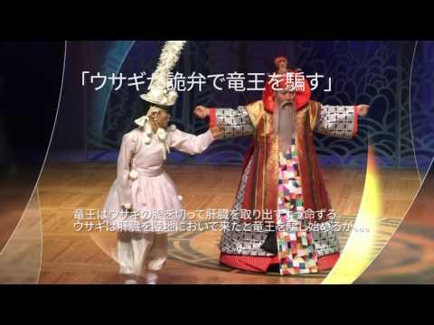 名唱 安淑善の小さな唱劇「ウサギ打令(タリョン)」広報映像