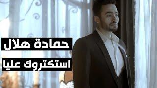 Hamada Helal - Estaktarouk Alaya - Official Music Video   حمادة هلال - استكتروك عليا - الكليب الرسمي تحميل MP3