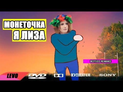 монеточка - я Лиза (bore03 remake)