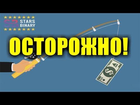 Бинарные опционы отзывы россия