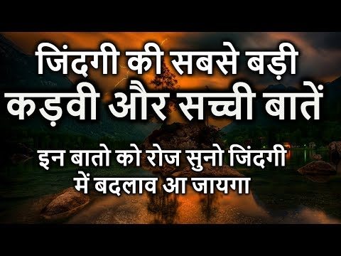 कड़वी और सच्ची बातें - Heart Touching Thought in Hindi - Motivational Quotes  - PLC