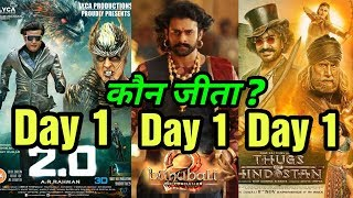 2.0 1st Day Vs Baahubali 2 Vs Thugs Of Hindostan Box Office Collection | Who Wins?