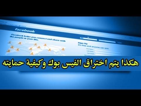 هكذا يتم اختراق الفيس بوك و كيفيه حمايته