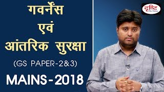 GS Paper 02 & 03 (Governance & Internal Security) - Mains Paper Discussion 2018