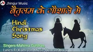 Baitulam Ke Gaushale Me || बैतुलम के गौशाले में || Hindi Christmas Song || New Christmas Song - Download this Video in MP3, M4A, WEBM, MP4, 3GP