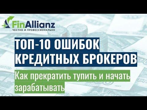 ТОП 10 ошибок кредитных брокеров