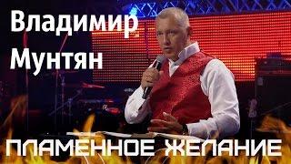Пламенное желание | Владимир Мунтян