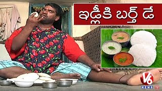 Bithiri Sathi Eating Idli | World Idli Day 2018 Special | Teenmaar News | V6 News