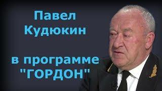 Экс-начальник Черноморского морского пароходства Павел Кудюкин.