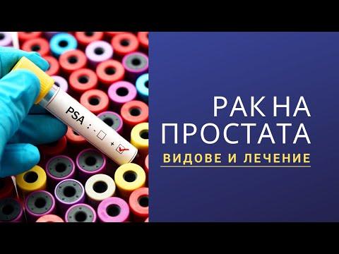 Жълтениче за лечение на простатит