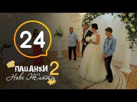 Пацанки. Новая жизнь - Сезон 2 - Серия 24 (видео)