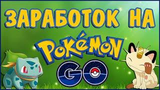 Заработок в Интернете без вложений на Pokemon GO для новичков