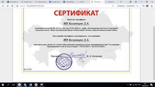 Как онлайн вступить в Ассоциацию Предпринимателей и Бухгалтеров Казахстана