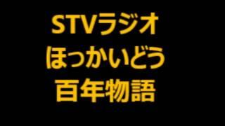 高峰秀子たかみねひでこ1924-2010STVラジオほっかいどう百年物語