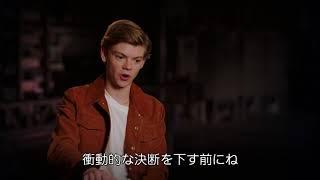 『メイズ・ランナー:最期の迷宮』トーマス・ブロディ=サングスターのインタビュー映像