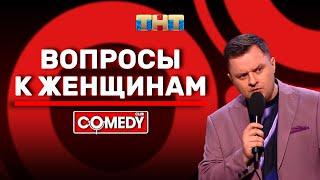 Камеди Клаб «Вопросы к женщинам» Иван Половинкин
