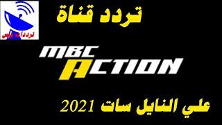 تردد قناة ام بي سي اكشن الجديد 2021 MBC Action TV علي النايل سات