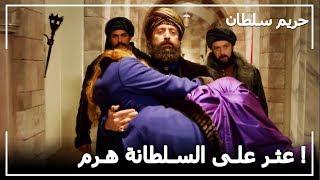 السلطان سليمان يعثر على هرم ! -  حريم السلطان الحلقة 42