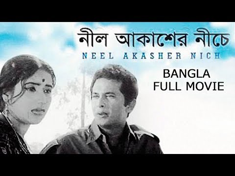 Nil Akasher Niche | Bangla Movie | Razzak, Kobori | Ismail Mohammad