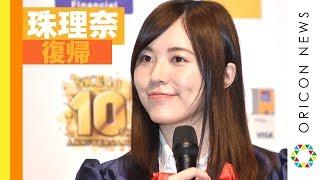 SKE48松井珠理奈、総選挙&休養期間を語る復帰後初の芸能イベント&囲み取材『SKE4810周年記念イオンカードSKE48デビュー発表会』