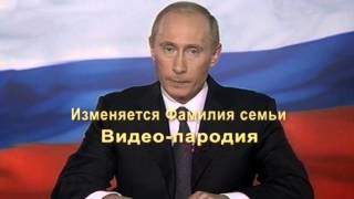 Поздравление на годовщину,юбилей свадьбы от Путина