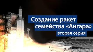 Создание ракет семейства Ангара