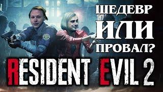 Всё о Resident Evil 2 Remake