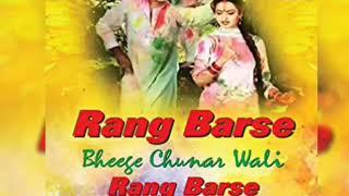 Rang Barse Bheege Chunarwali Full Song Mp3