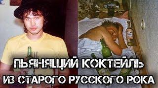 ✔️Папа — стакан🥂портвейна🍾: как и что пили российские 🇷🇺 рок-звезды🎸⭐