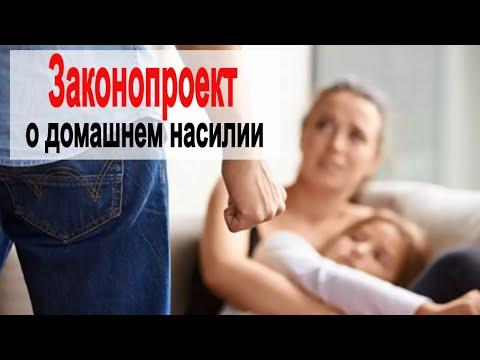 Совет Федерации опубликовал текст законопроекта о домашнем насилии