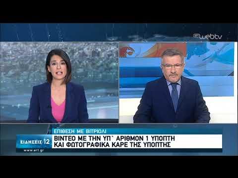 Βίντεο με την υπ'αριθμ. 1 ύποπτη και φωτογραφικά καρέ της ύποπτης | 02/06/2020 | ΕΡΤ
