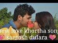 Santosh dulara new khortha video 2018 💝 Mukhiya ji ke Beti HD💝new khortha hd songs