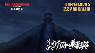 『ワンパンマン』第2期 Blu-ray & DVD 4 収録OVA 2 #04「ゲームとライバル達」冒頭映像