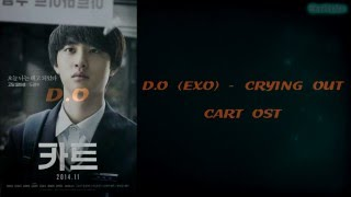 D.O (EXO) - Crying Out (CART OST) [Easy-Lyrics]