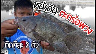 ตกปลาตะกร้อพวง ได้ปลาเป็นพวง   เด็กตกปลา