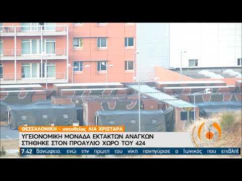 Θεσσαλονίκη: Υγειονομική μονάδα εκτάκτων αναγκών στο προαύλιο του 424 | 23/11/20 | ΕΡΤ
