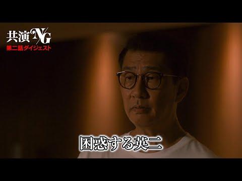 最新情報|共演NG|テレビ東京