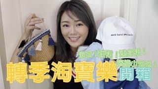 轉季淘寶樂|泳衣 連身裙 短褲 鴨咀帽... ✿ HAUL | Tao Bao Lok