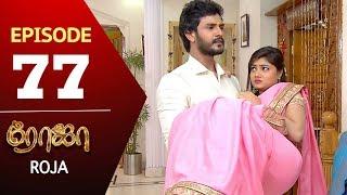 ROJA Serial | Episode 77 | Priyanka | SibbuSuryan | SunTV Serial |Saregama TVShows