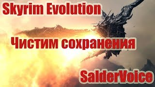 Skyrim EVolution 2.7 - Чистим сохранения.