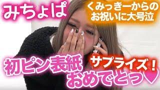 表紙撮影みちょぱ初のピン表紙をサプライズ発表!