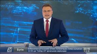 Выпуск новостей 20:00 от 11.12.2018