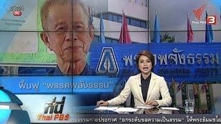 ที่นี่ Thai PBS - ที่นี่ Thai PBS : บทบาทพรรคพลังธรรมยุคใหม่ (18 พ.ค. 59)