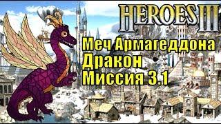 Герои III, Дракон, Меч Армагеддона, Кампания (миссия 3.1)