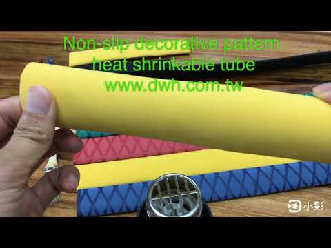 UN-防滑絨毛型熱縮套管